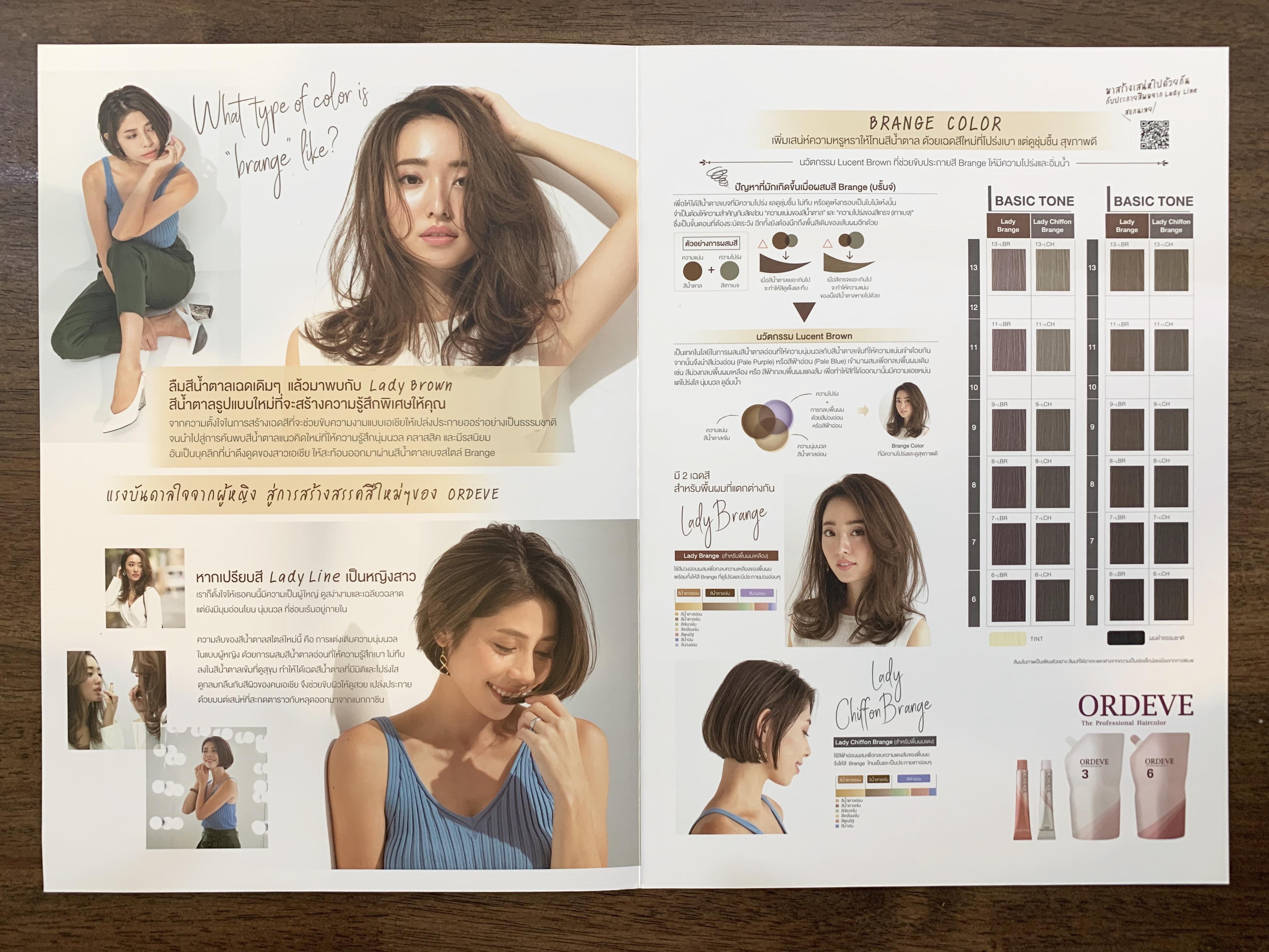 neve-milbon-new-haircolor-brange
